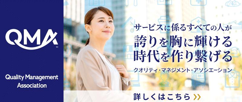 クオリティ・マネジメント・アソシエーション
